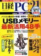 日経 PC 21 (ピーシーニジュウイチ) 2010年 03月号 [雑誌]
