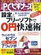 日経 PC (ピーシー) ビギナーズ 2010年 03月号 [雑誌]