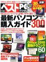 日経ベストPC+デジタル 2010年 08月号 [雑誌]