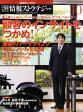 日経情報ストラテジー 2010年 10月号 [雑誌]