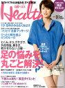 日経 Health (ヘルス) 2010年 10月号 [雑誌]【秋の応援フェア_抽選で1,000ポイント】