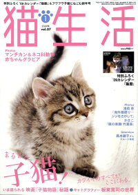 猫書籍通販 猫生活 2009年 01月号