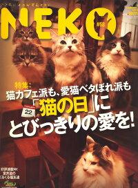 猫書籍激安通販 NEKO (ネコ) 2009年 02月号 [雑誌]