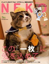 NEKO8月号 デブ猫・夏の消臭対策・路地裏ニャン方見聞録