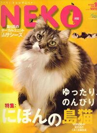 猫雑誌通販 NEKO (ネコ) 2008年 10月号