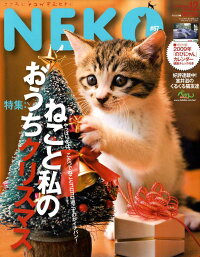 書籍通販 NEKO (ネコ) 2008年 12月号 [雑誌]