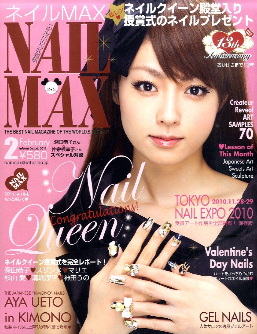 NAIL MAX 深田恭子