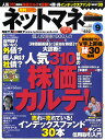 NET M@NEY (ネットマネー) 2009年 09月号 [雑誌]
