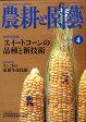 農耕と園藝 2010年 04月号 [雑誌]