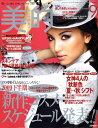 BITEKI (美的) 2009年 09月号 [雑誌]
