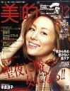 BITEKI (美的) 2010年 12月号 [雑誌]