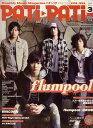 PATi・PATi (パチ パチ) 2009年 03月号 [雑誌]