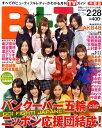 【送料無料】B.L..T. (ビーエルティー) 中部版 2010年 03月号 [雑誌]