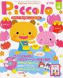 Piccolo (ピコロ) 2008年 04月号 [雑誌]