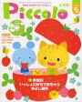 Piccolo (ピコロ) 2008年 05月号 [雑誌]