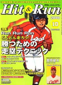 Hit_��_Run_(�ҥåȥ���ɥ��)_2008ǯ_10���_[����]