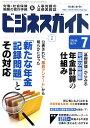 ビジネスガイド 2010年 07月号 [雑誌]