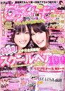 ピチレモン 2010年 10月号 [雑誌]