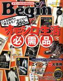 Begin (�ӥ���) 2010ǯ 03��� [����]