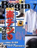Begin (�ӥ���) 2010ǯ 07��� [����]