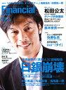 FINANCIAL JAPAN (フィナンシャル ジャパン) 2010年 10月号 [雑誌]
