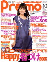 Pre-mo (プレモ) 2008年 10月号 [雑誌]