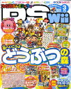 ファミ通DS+Wii (ウィー) 2009年 03月号 [雑誌]