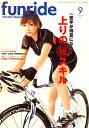 funride (ファンライド) 2009年 09月号 [雑誌]