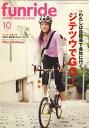 funride (ファンライド) 2009年 10月号 [雑誌]