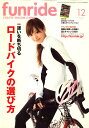 funride (ファンライド) 2009年 12月号 [雑誌]