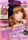 mini-spring ヘア & ビューティ 2010年 10月号 [雑誌]