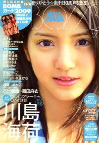BOMB 2009-07 (Magazine)