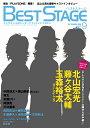 Best Stage (ベストステージ) 2009年 09月号 [雑誌]