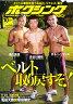 ボクシングマガジン 2010年 10月号 [雑誌]