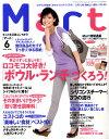 Mart #マート# 2010年 06月号 [雑誌]