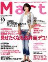 Mart (マート) 2010年 10月号 [雑誌]