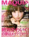 【送料無料】MAQUIA (マキア) 2011年 02月号 [雑誌]