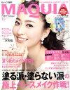 MAQUIA (マキア) 2010年 10月号 [雑誌]
