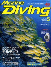 Marine_Diving_(�ޥ������ӥ�)_2009ǯ_05���_[����]