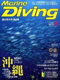 Marine_Diving_(�ޥ������ӥ�)_2010ǯ_08���_[����]