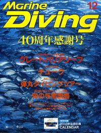 Marine_Diving_(�ޥ������ӥ�)_2009ǯ_12���_[����]