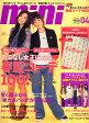 mini (ミニ) 2008年 04月号 [雑誌]