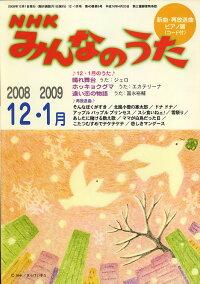 NHK_�ߤ�ʤΤ���_2008ǯ_12���_[����]