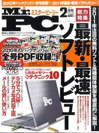 Mr.PC_(�ߥ������ԡ�����)_2011ǯ_02���_[����]