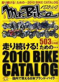 Mr.Bike_(�ߥ������Х���)_2010ǯ_03���_[����]