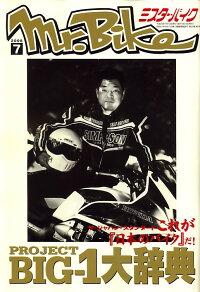 Mr.Bike_(�ߥ������Х���)_2008ǯ_07���_[����]