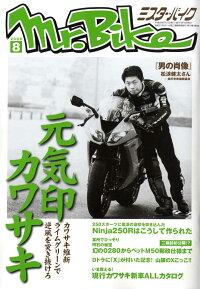 Mr.Bike_(�ߥ������Х���)_2008ǯ_08���_[����]