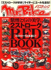Mr.Bike_(�ߥ������Х���)_2009ǯ_08���_[����]