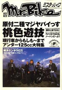 Mr.Bike_(�ߥ������Х���)_2008ǯ_12���_[����]