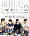MUSICA (ムジカ) 2009年 12月号 [雑誌]